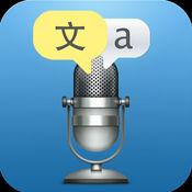 语音翻译大师 - 智能语音识别和翻译