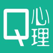 Q心理-中国首家儿童青少年心理咨询平台 2.1.3