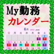 My勤務カレンダー 2.1.3