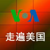 VOA慢速英语新闻词汇HD 走遍美国初中高级教程免费版背单词