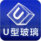 U型玻璃 1.0.1
