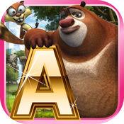 熊出没找茬-认字母