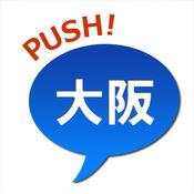 PUSH大阪 1.06