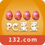 PC蛋蛋-全网最全...