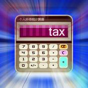 个人所得税计算...