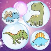 恐龙泡泡幼儿:发现恐龙!游戏的孩子 1.0.1