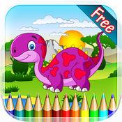 恐龙图画书4 - 绘画七彩虹为孩子们免费游戏 1.1