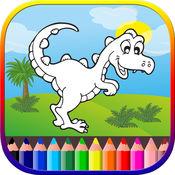 恐龙着色页游戏的孩子和幼儿 1.0.0