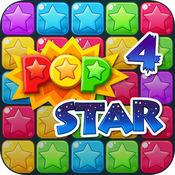Pop Star 4:星星消消乐
