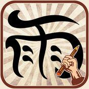 绘画艺术 汉字纹身 1