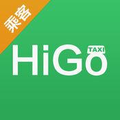 HiGo出租