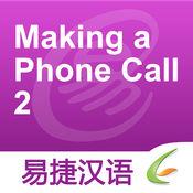Making a Phone Call 2