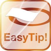 小费计算器 - EasyTip! 2.6.0