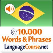葡萄牙语 词汇学习机 – Português词汇轻松学 2.4.4
