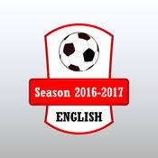 英国足球2016-2017年 102