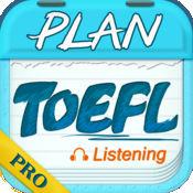 计划学托福Pro-托福听力高分利器