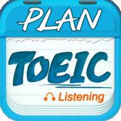 计划学托业-TOEIC听力高分利器