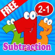 Subtraction : 免费数学游戏的孩子 1