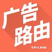 TP-LINK广告路由...
