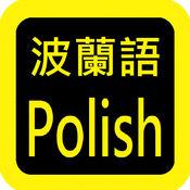 Polish Audio Bible 波兰语圣经 1.0.1