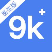 9K医生(医生版)-在线视频工作赚钱 2.0.3