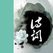 【有声】唐诗宋词全集 1.1.5