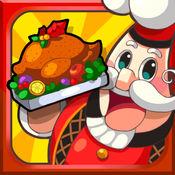 圣诞老人的盛宴! 1