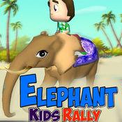大象孩子集会 - 乐趣大象为孩子们赛车 1