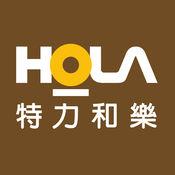 HOLA  特力和樂 2.0.10