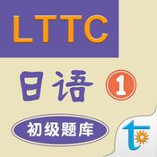 LTTC日语初级题库 1 1.5