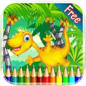 恐龙图画书3 - 绘画七彩虹为孩子们免费游戏 1
