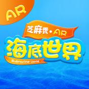 芝麻秀奇幻海底世界 3.1