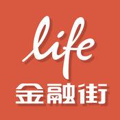 Life金融街 3.9