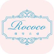 Rococo韓風衣櫃