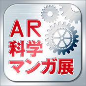 AR科学マンガ展 1.0.0