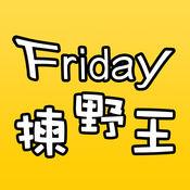 Friday揀野王 1.2