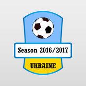 乌克兰足球2016-2017年