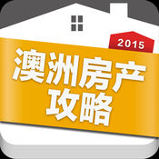 Property Guide 2015/2015澳洲房产攻略 1.0.2