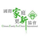 CFFC 國際家庭更...