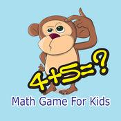 猴子數學遊戲的孩子 1