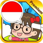 印尼语会话专家 [Premium] 1.2.1