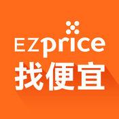 EZprice比價找便宜 3.7.14