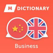 MDictionary - 英语–中文商业金融术语分类词典 1.1