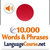 日语 词汇学习机 – 日本語词汇轻松学
