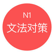 JLPT N1文法对策 - 日本语能力考试语法对策学习 1