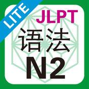 JLPT N2 语法 Lite 1.5.2
