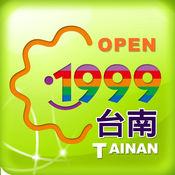 OPEN台南1999 1.1
