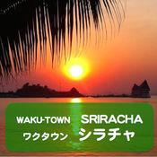 WAKU-TOWN 「シラチャ」 タイの魅力あふれる街!