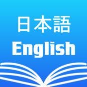 日英字典 ? 英日...