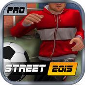 街头足球2015年 ...